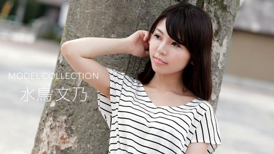 [1Pondo 010318_627] Model Collection: Fumino Mizutori
