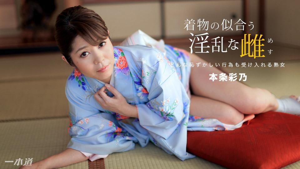 [1Pondo 010918_630] Kimono Slut: Ayano Honjyo