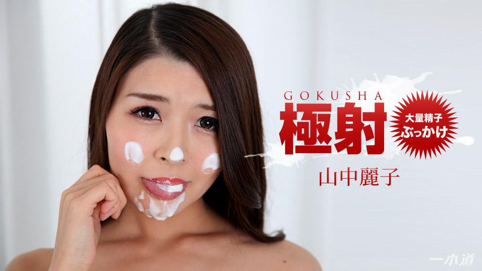 [1Pondo 011118_631] Great Shooting: Reiko Yamanaka