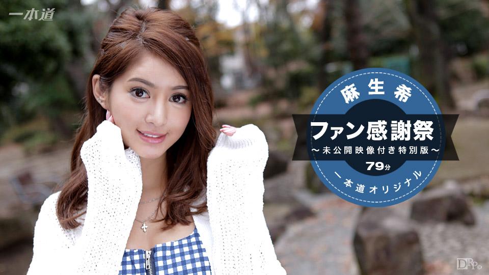 [1Pondo 041117_510] Nozomi Aso: Thanks Giving