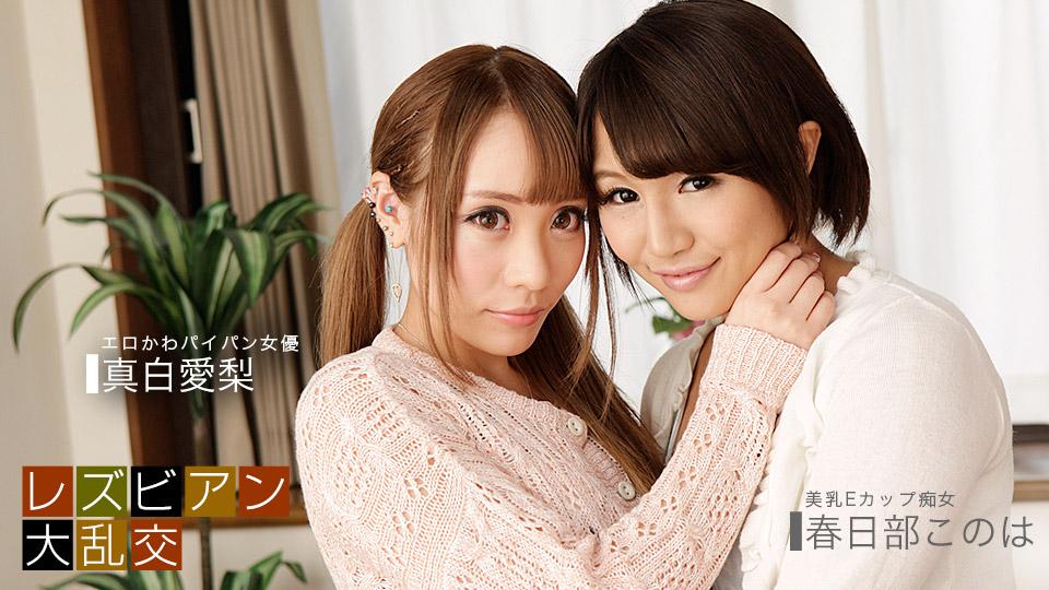 [1Pondo 081619_885] Lesbian Gang Bang: Airi Mashiro And Konoha Kasukabe