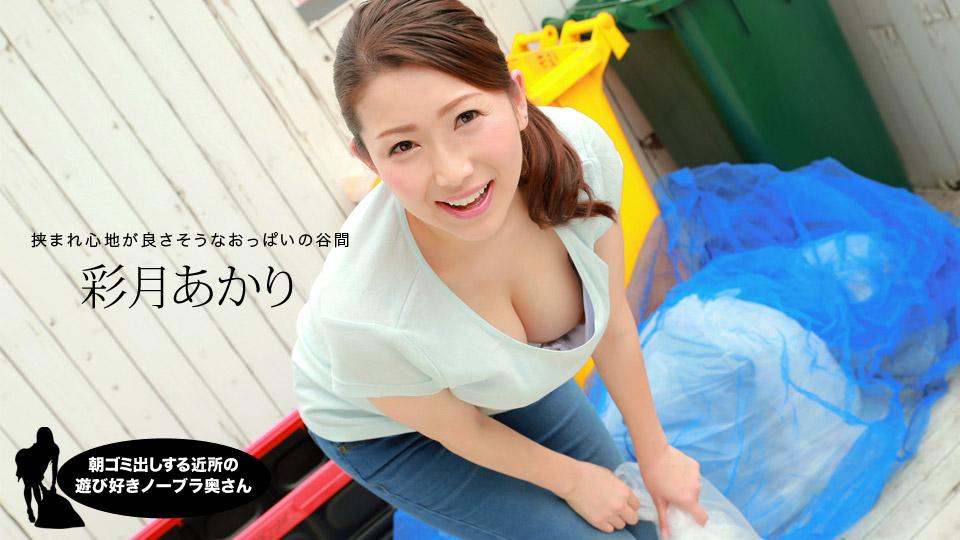 [1Pondo 082419_890] No-bra Wife In The Morning: Akari Satsuki