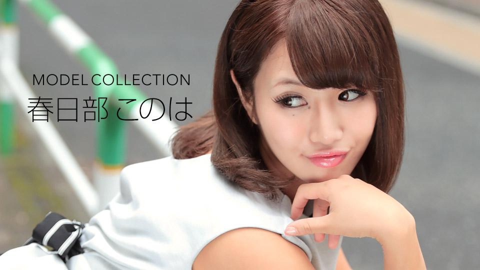 [1Pondo 092117_583] Model Collection: Konoha Kasukabe