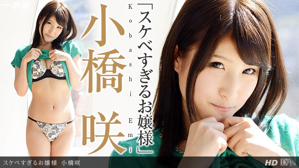 [1Pondo 111213_696] Emi Kobashi