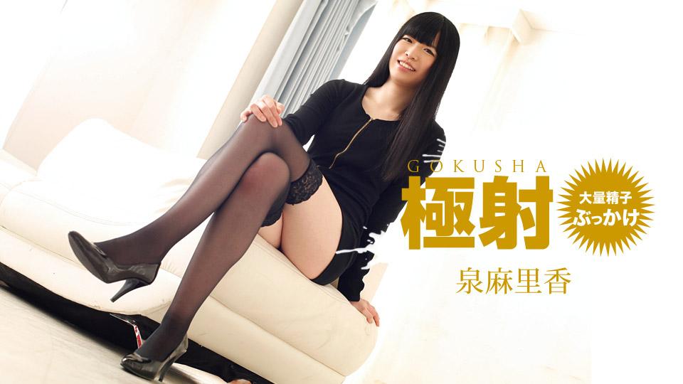 [1Pondo 111518_769] Great Shooting: Marika Izumi