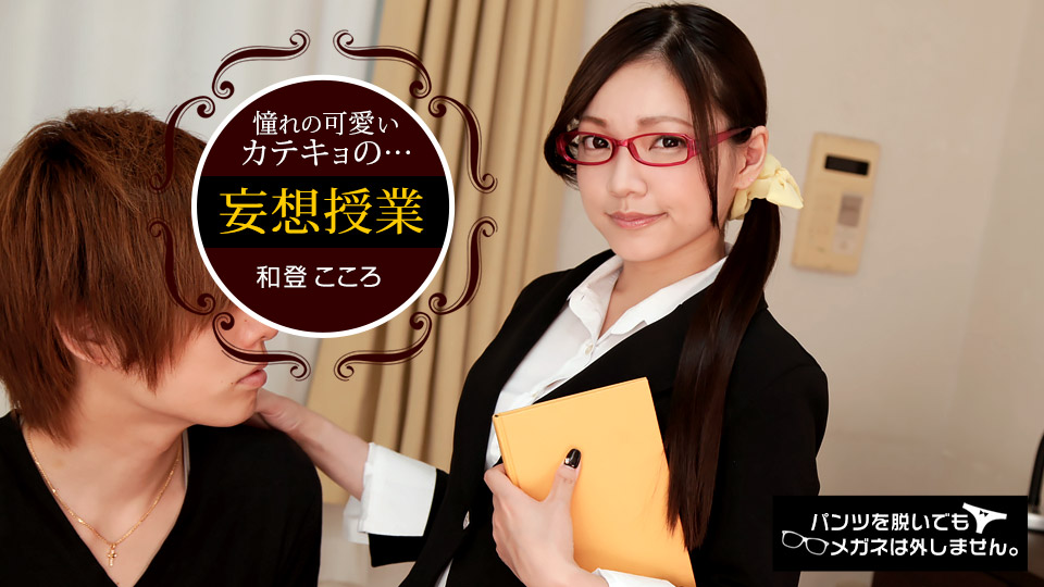 [1Pondo 112118_772] Naked Home Tutor With Glasses