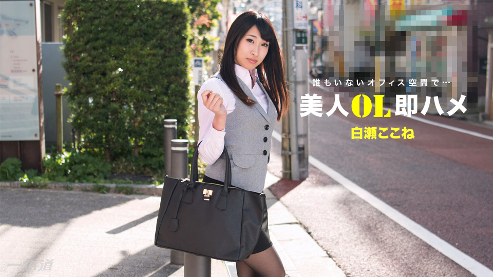 [1Pondo 112517_610] Instant Sex: Kokone Shirose