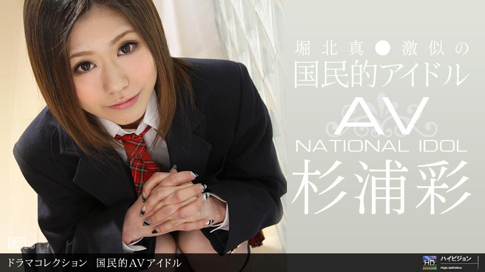 [1Pondo 120311_229] Aya Sugiura