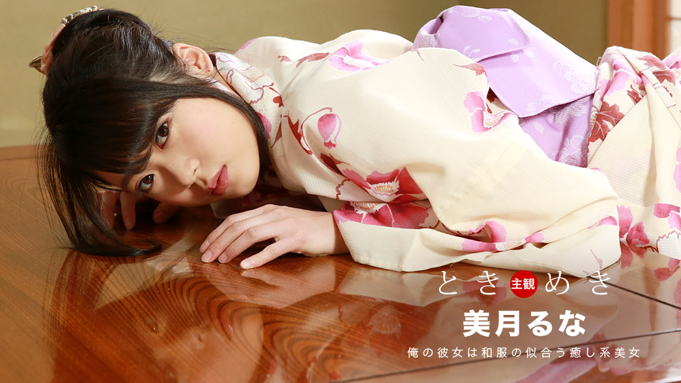 [1Pondo 121318_782] The Throbbing: Wet Dating With Yukata Girlfirend
