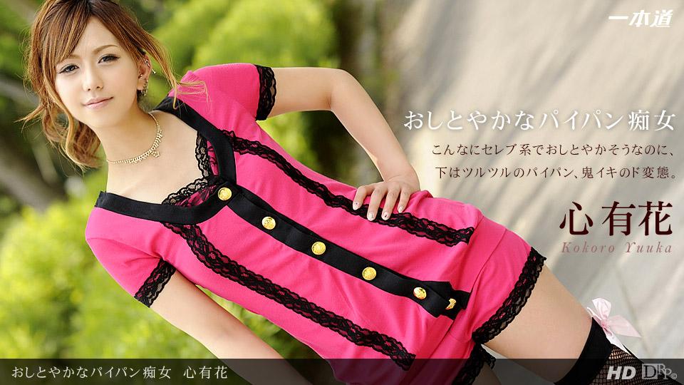 [1Pondo 122512_498] Yuuka Kokoro