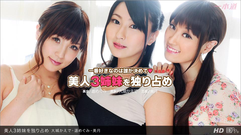美人3姉妹を独り占め