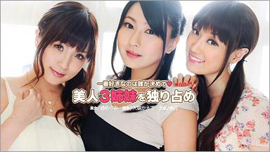 大城かえで 遥めぐみ 美月 「美人3姉妹を独り占め」
