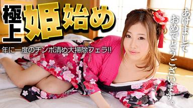 椎名優 「着物で姫始め!終わらない大掃除フェラ♪」