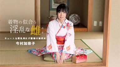 Kanako Imamura Imamura lewd female become a kimono Kanako