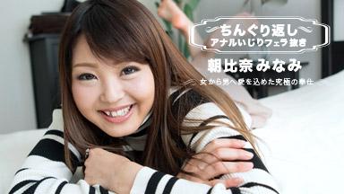 Minami Asahina Quenching Ri returns Anal tinkering Blow Minami Asahina