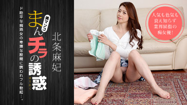 Hojo Asahi Temptation of Man Chilla-aged woman of the body -