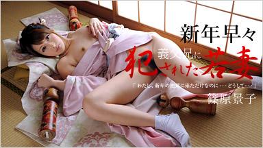 篠原景子 「新年のご挨拶」