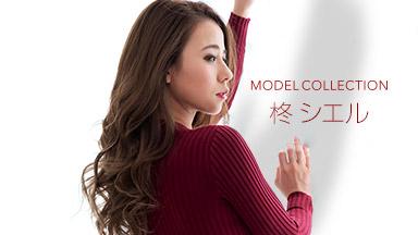 柊シエル モデルコレクション 柊シエル
