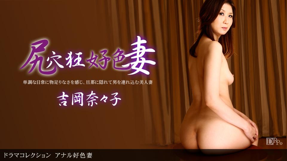 1Pondo 010511_002 Nanako Yoshioka アナル好色妻