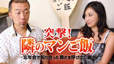 芳野京子 「突撃!隣のマンご飯! パート17」