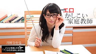 Tsukimura Hikaru - Erotic wise tutor -
