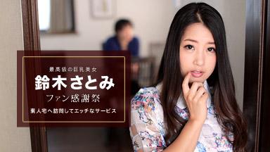 Satomi Suzuki Satomi Suzuki ~ fan Thanksgiving amateur home visit -