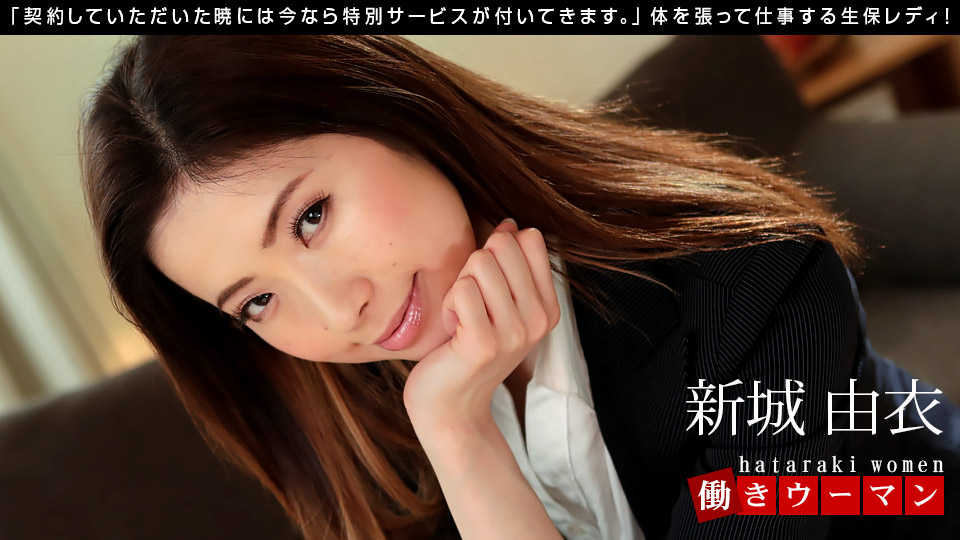 [1Pondo 010619_794] Yui Shinjyo – Working Woman: Make Insurance Deal By Body