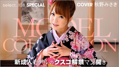 秋野みさき 「Model Collection select...108 スペシャル」