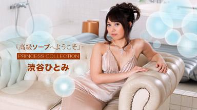 Hitomi Shibuya Welcome Hitomi Shibuya to luxury soap