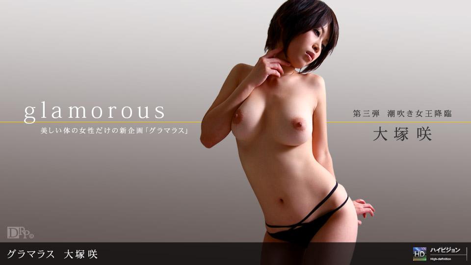 グラマラス No.3 大塚咲