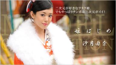 Satsuki Yuna