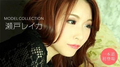 瀬戸レイカ モデルコレクション 瀬戸レイカ