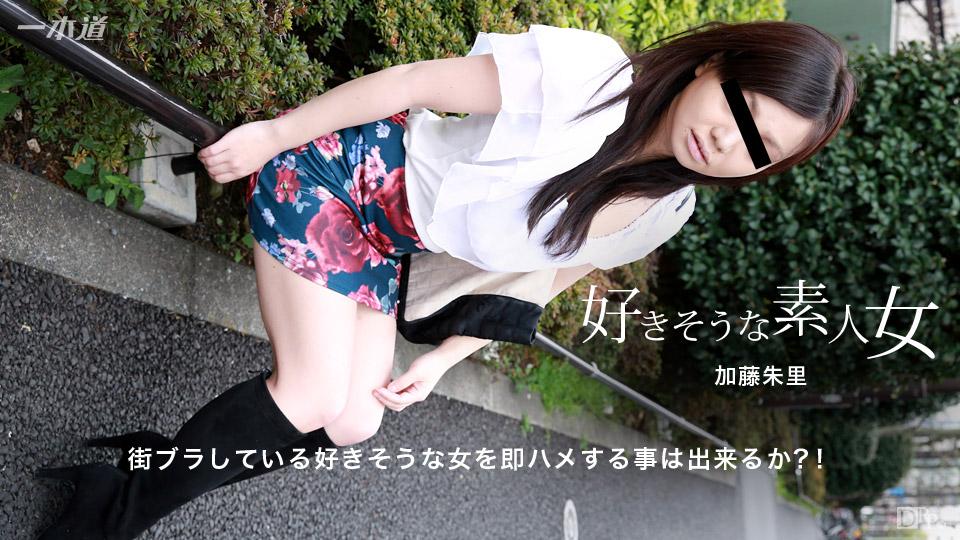 加藤朱里:街ブラしている好きそうな素人女を即ハメする事は出来るか?!【一本道】