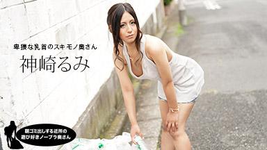 神崎るみ 朝ゴミ出しする近所の遊び好きノーブラ奥さん 神崎るみ