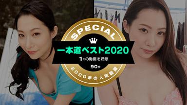 吉岡蓮美 一本道ベスト2020 〜(1位)〜