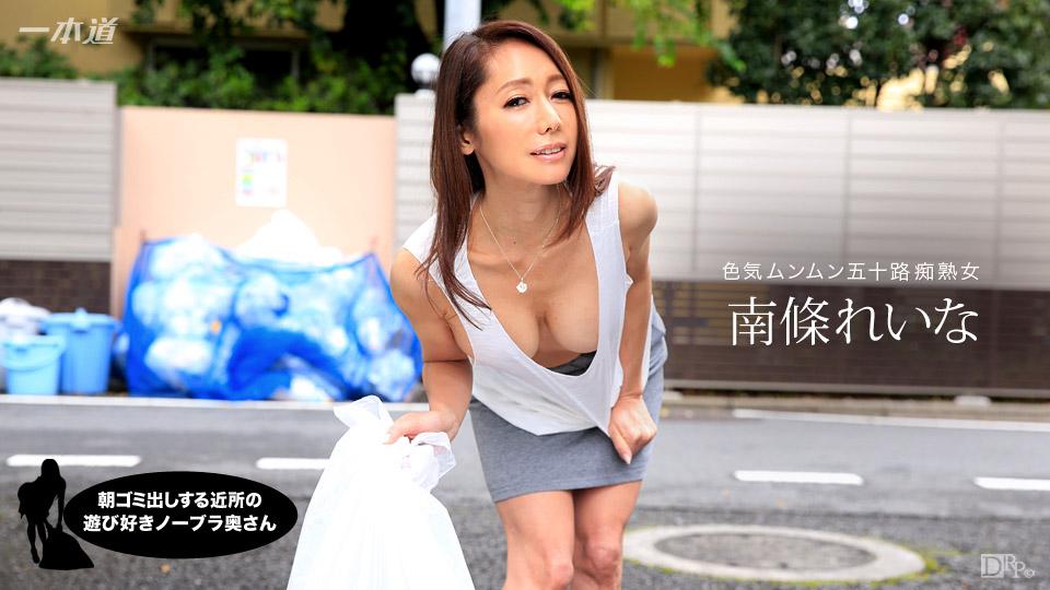 南條れいな:朝ゴミ出しする近所の遊び好きノーブラ奥さん 南條れいな【一本道】