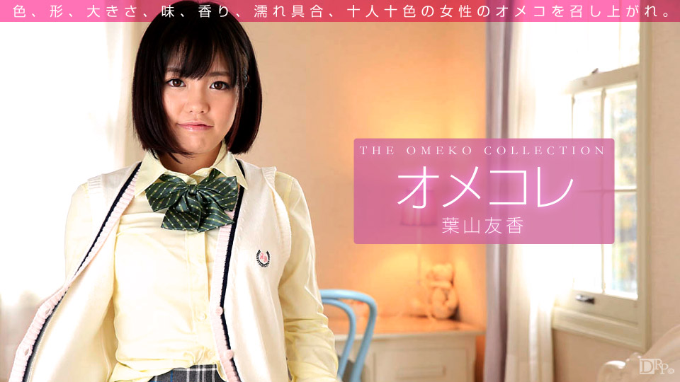1Pondo 011416_001 オメコレ マンココレクション 葉山友香