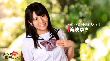 Minami Yusa Cute uniforms Busty penis love immediately scale pacifier ~ smile daughter ~