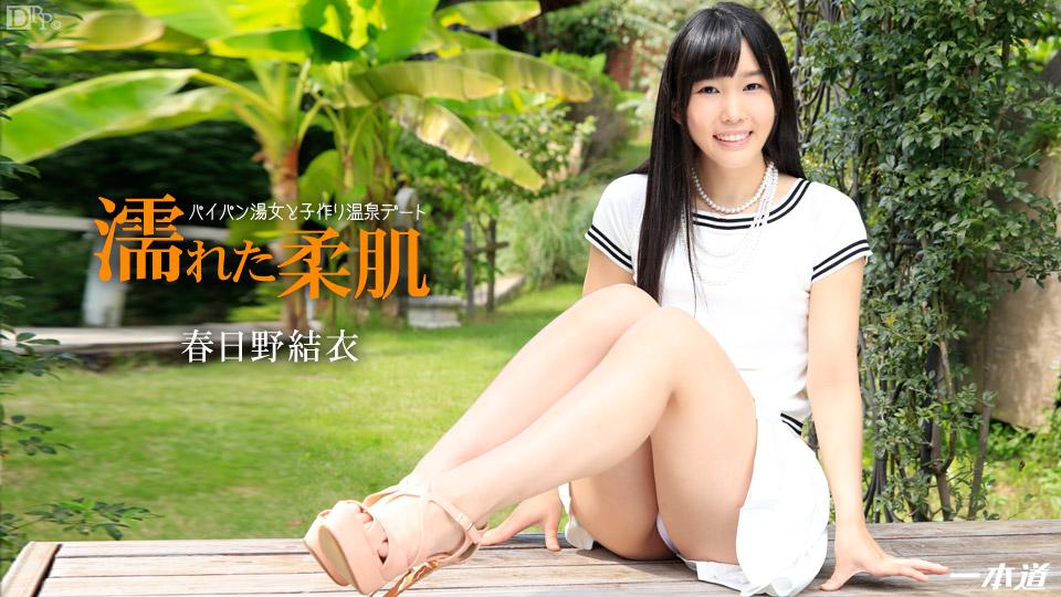 1Pondo 011515_010 結衣ちゃんと種付け温泉デート