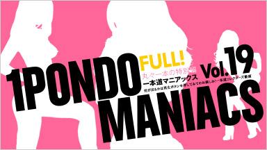 お宝女優 「一本道マニアックス Vol.19 FULL!」