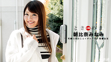 Minami Asahina Tokimeki - Iki cheap sensitive body -