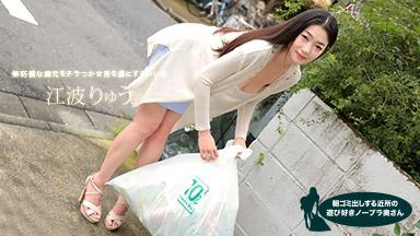 江波りゅう 朝ゴミ出しする近所の遊び好きノーブラ奥さん 江波りゅう