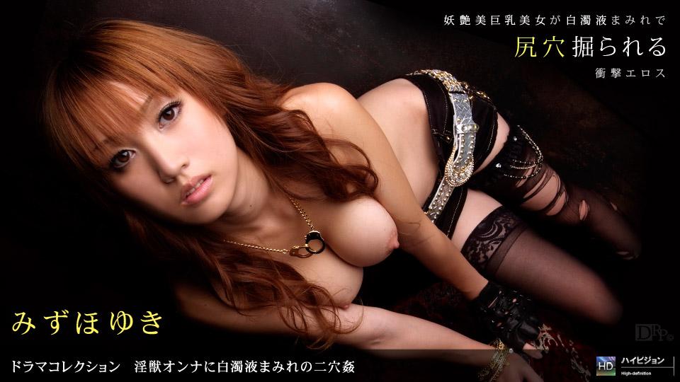 1Pondo 012810_762 Yuki Mizuho 淫獣オンナに白濁液まみれの二穴