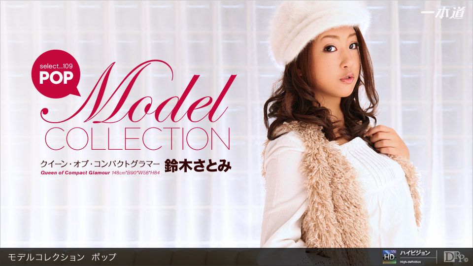 1Pondo 012812_265 Model Collection select…109 ポップ