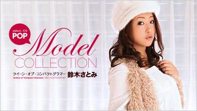 鈴木さとみ 「Model Collection select...109 ポップ」