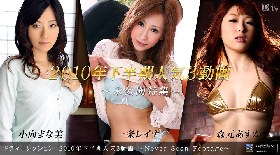 1Pondo 020111_020 Reina Ichijo 2010年下半期人気3動画 〜Never Seen Footage〜
