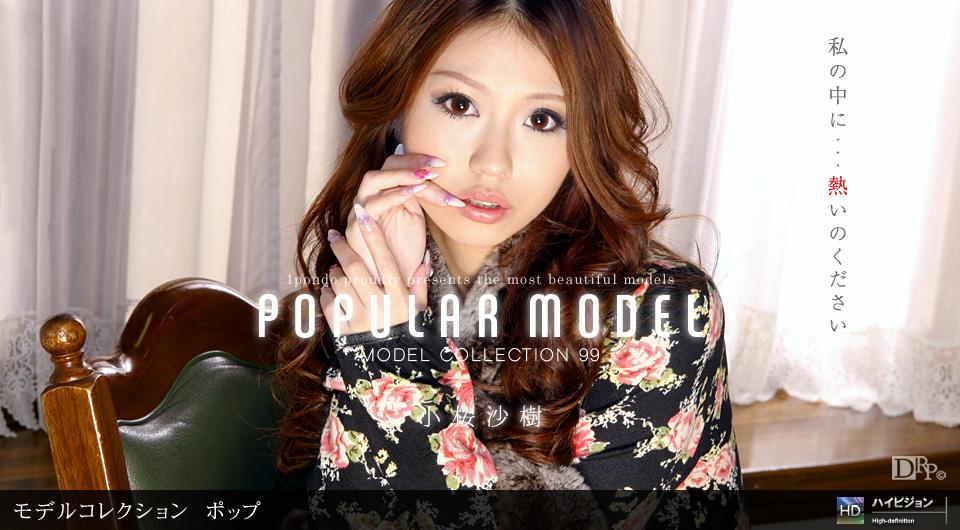 1Pondo 020411_023 Saki Kozakura Model Collection select…99 ポップ