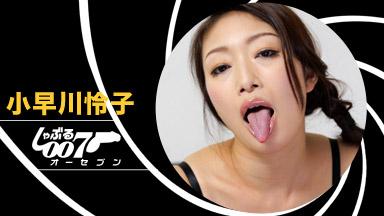 小早川玲子 吸007〜Superuma〜