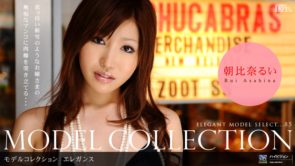 Model Collection select...85 エレガンス