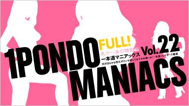 お宝女優 「一本道マニアックス Vol.22 FULL!」